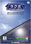 ラクボ〈RAKUBO〉総合カタログVol.3