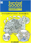 防災用品総合カタログ Vol.7
