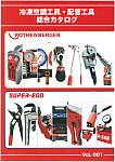 冷凍空調工具・配管工具 総合カタログ Vol.001
