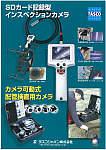 SDカード記録型インスペクションカメラ/カメラ可動式配管検査用カメラ