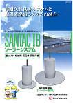 SANTAC IB ソーラーシステム〈サンタック〉