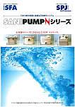 SANIPUMP Nシリーズ