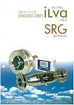 可変オリフィス式 高精度蒸気流量計 iLva・SRG