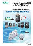 ダイアフラム式シリンダバルブ LAD・NADシリーズ