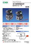 ガス燃焼複合弁 GHVシリーズ