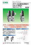 スプール位置検出機能付 3ポート電磁弁 SNPシリーズ