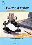 サドル分水栓 TBC形・日本水道協会形・東京都形