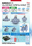 集塵機用2ポート ソレノイドバルブ/エアオペレートバルブ VXF2/VXFA2 Series