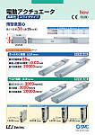電動アクチュエータ 高剛性・スライダタイプ LEJ Series