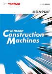 ヤンマー建設機械 総合カタログ