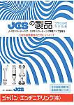 JESの製品 フランジ付ネジ込型 ナイロンコーティング・エポキシコーティング鋼管パイプ並継手