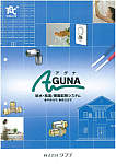 AGUNA 給水・給油/樹脂配管システム