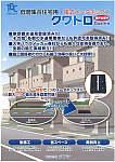 低層集合住宅用・複式メータボックス クワトロ〈Quattro〉