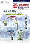 機械式緊急遮断弁 EIM型シリーズ