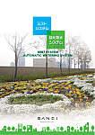 ミストシステム・緑化散水システム