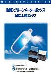 MCグリーンメーターボックス MC止水栓ボックス
