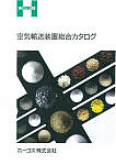 空気輸送装置総合カタログ