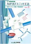 カポリEFユニット工法 架橋ポリエチレン2層管 電気融着継手 Vol.3