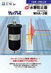 水撃防止器 WHA-3型