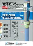 S型モエナイン排水システム