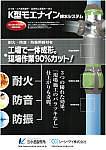 K型モエナイン排水システム