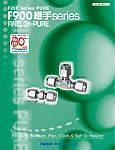 F900継手series FINELOK・PURE