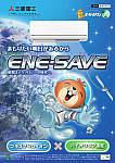 ENE-SAVE〈ビーバーエアコン 総合カタログ〉