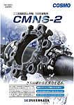 二つ割離脱防止押輪 NS形継輪用 CMNS-2
