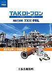 TAK ロトフロン フッ素樹脂ライニング鋼管