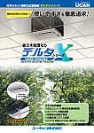 天井カセット型気化式加湿器 デルタXシリーズ