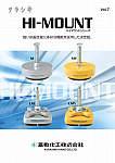 HI-MOUNT〈ハイマウントシリーズ〉Vol.7