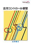 コントロール銅管