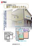 住宅用新排水システム 集中一括排水システム