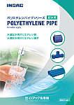 ポリエチレンパイプシリーズ〈排水用〉vol.1
