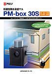 貯留型雨水浸透マス PM-box 30S