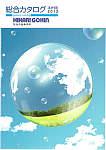 総合カタログ 本州版 2012
