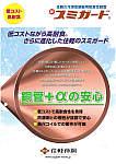冷凍空調器用耐食性銅管 新 スミガード