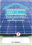 magmoren〈マグモレン〉マグネット式ソーラーパネル設置工法