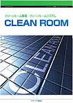 クリーンルーム機器/クリーンルームシステム CLEAN ROOM