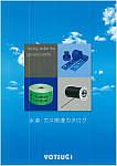 水道・ガス関連カタログ