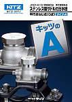 ステンレス製サドル付分水栓 平行おねじ式(G式) タイプ-A