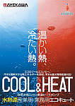 自然冷媒(CO2)給湯ヒートポンプ COOL&HEAT