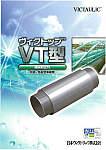ヴィクトップ VT型