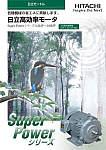 日立高効率モータ SuperPowerシリーズ