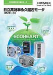日立高効率永久磁石モータ〈PMモータ〉
