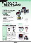 SU サニタリタイプ 防水形デジタル圧力計