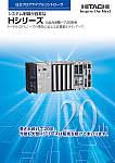 日立プログラマブルコントローラ Hシリーズ