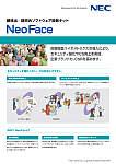 顔検出/顔照合ソフトウェア開発キット NeoFace