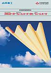 折板屋根用建築断熱材 フネンエース/フォームエース・SR/フォームエース