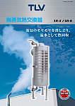 廃蒸気熱交換器〈SR-3/SR-8〉
